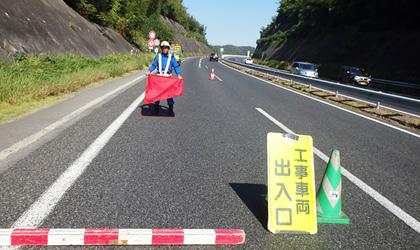高速道路警備